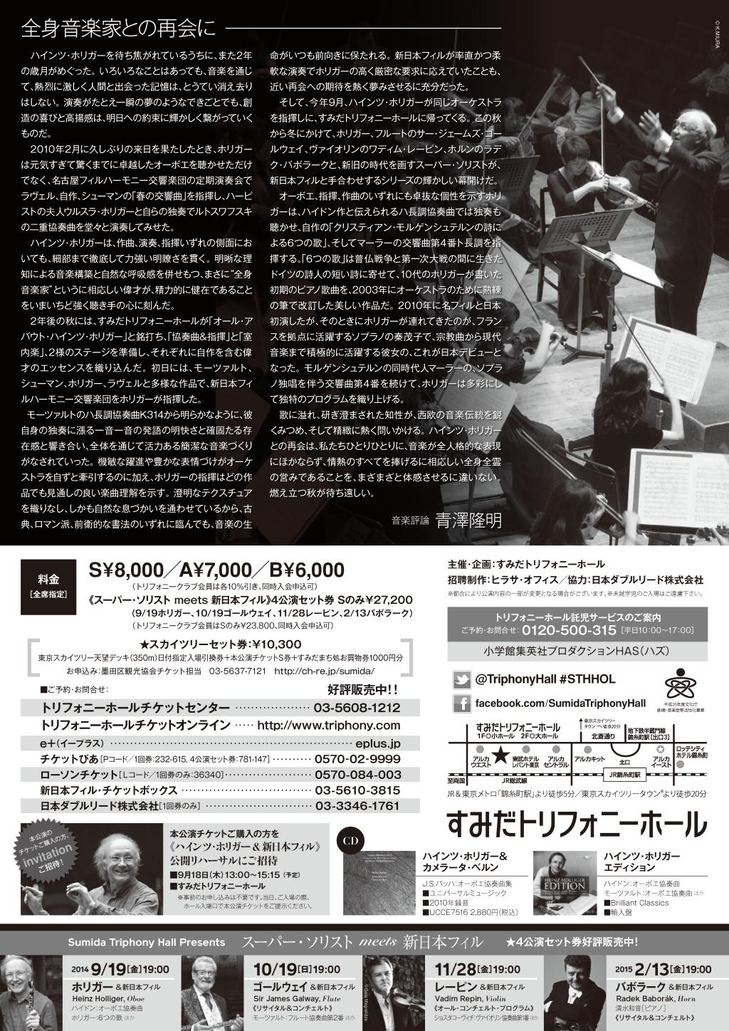 flyer/20140919holiger-ura.jpg