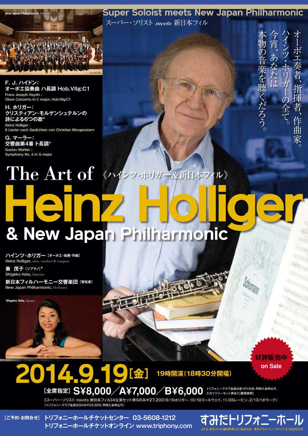 flyer/20140919holiger.jpg