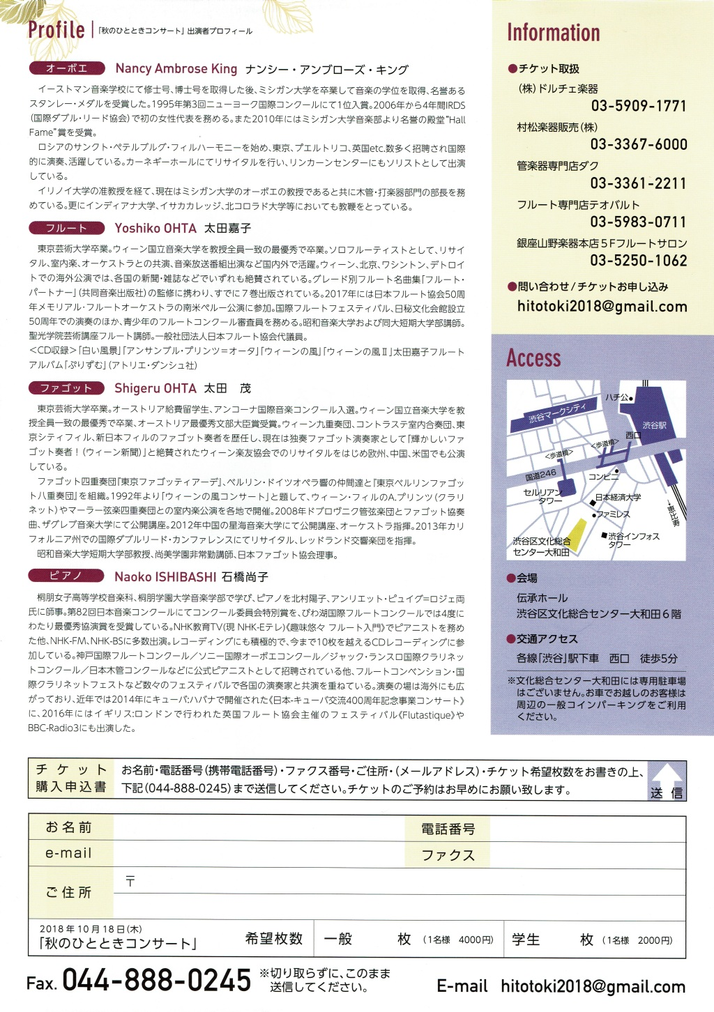 flyer/20181018FlyerKing-ura.jpg